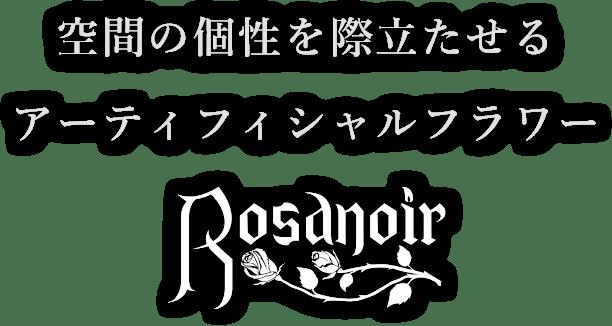 空間の個性を際立たせるアーティフィシャルフラワー Rosanoir(ロサノワール)
